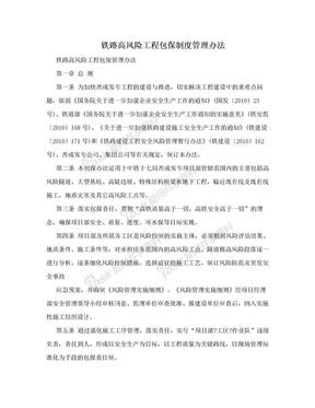 铁路高风险工程包保制度管理办法.doc