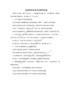 进城教师选调考试物理试题.doc