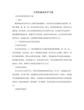 中西医临床医学专业.doc