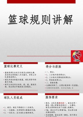 篮球规则犯规部分讲解PPT教学课件.ppt