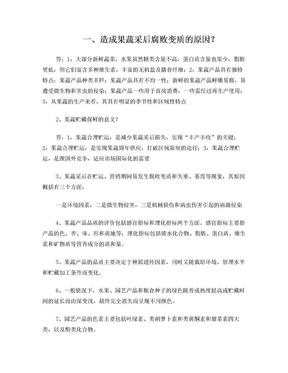 果蔬采后生理.doc(有答案)