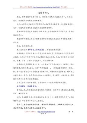 2010年国家公务员考试行测真题及答案解析.doc