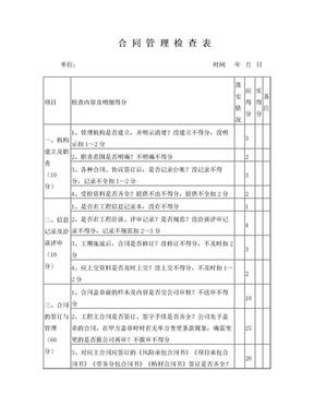 合同管理检查表.doc