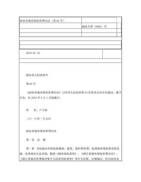 丽水市城市绿化管理办法.doc