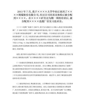 煤矿技术员见习总结.doc