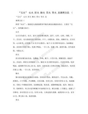 """""""五火"""" 心火 肝火 肺火 胃火 肾火  及调理方法 (.doc"""
