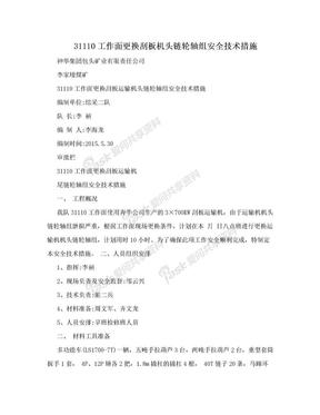 31110工作面更换刮板机头链轮轴组安全技术措施.doc