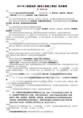 二建施工管理考点 .pdf