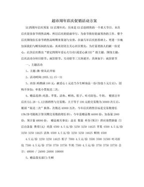 超市周年店庆促销活动方案.doc