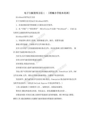 电子白板使用方法1 - [村魏小学校本培训].doc