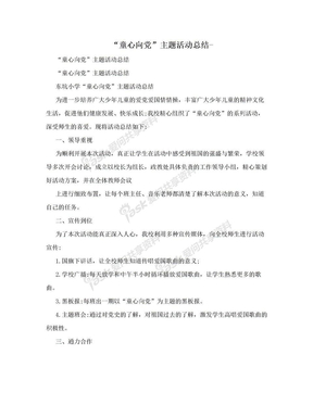 """""""童心向党""""主题活动总结-.doc"""