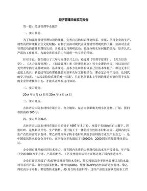 经济管理毕业实习报告.docx