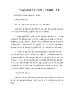 吉林省统一企业职工基本养老保险制度实施办法(1998年).doc