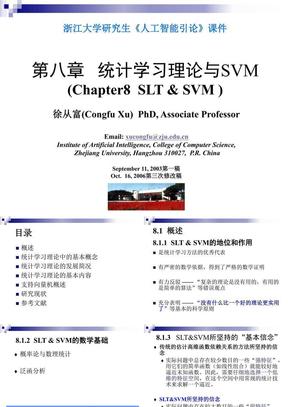 浙江大学SVM(支持向量机).ppt