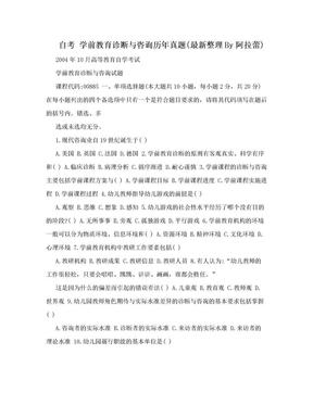自考 学前教育诊断与咨询历年真题(最新整理By阿拉蕾).doc