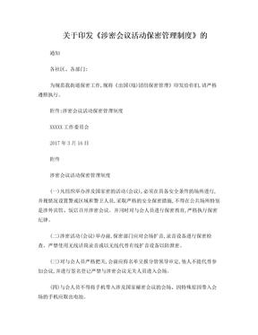 涉密会议活动保密管理制度.doc