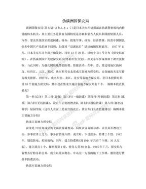 伪满洲国保安局.doc