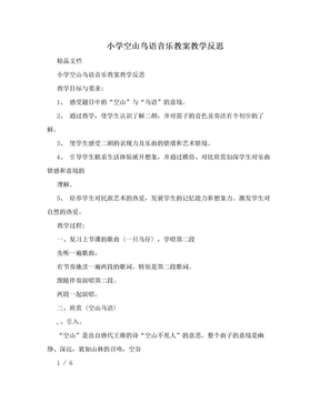 小学空山鸟语音乐教案教学反思.doc