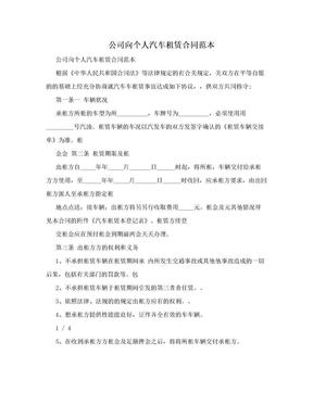 公司向个人汽车租赁合同范本 .doc