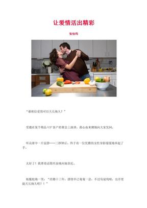 心理学博士 张怡筠 - 【情商】让爱情活出精彩.doc