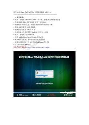 Win764系统下载电脑城装机版 V2013.10.doc
