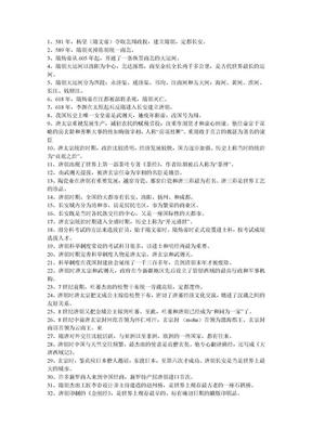 历史下册复习资料.doc