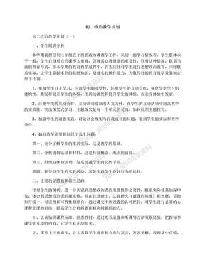 初二政治教学计划.docx