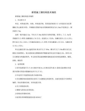 桥梁施工钢结构技术规范.doc