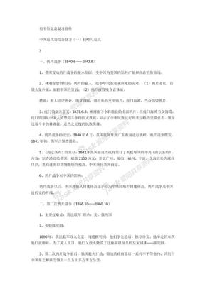 人教版中考历史初中历史总复习资料.doc