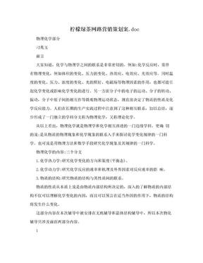 柠檬绿茶网路营销策划案.doc.doc