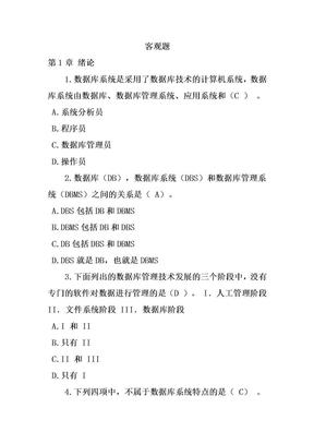 数据库试题集(1-15章).doc
