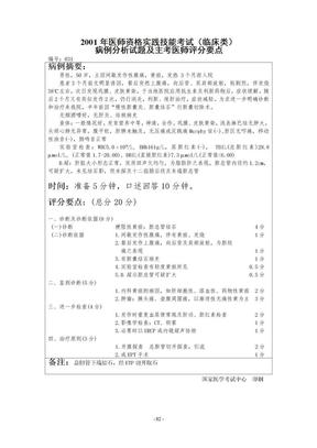 执业医师外科病例分析.doc