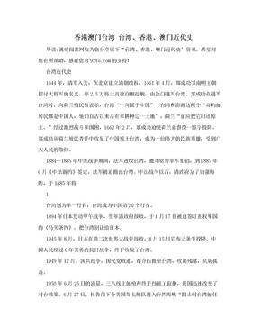 香港澳门台湾 台湾、香港、澳门近代史.doc