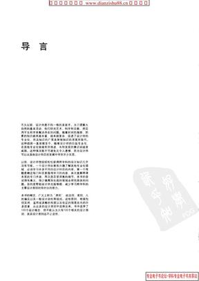 最佳设计100细则.pdf