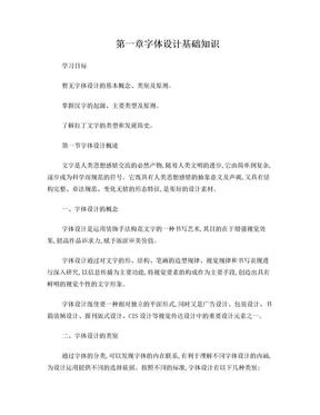 字体设计全书教案.doc
