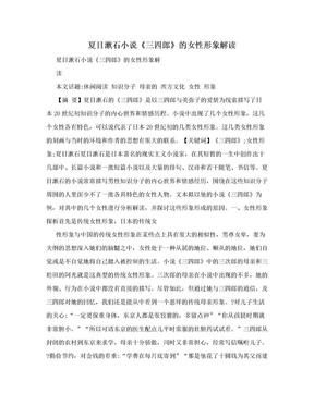 夏目漱石小说《三四郎》的女性形象解读.doc