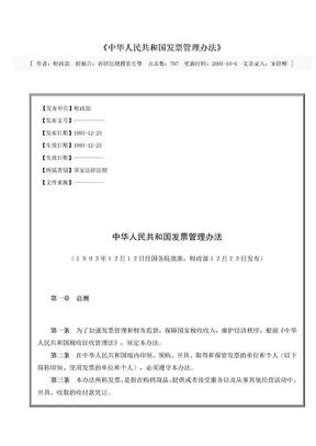 发票管理办法1749479934.doc