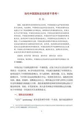 当代中国国际定位的若干思考.docx