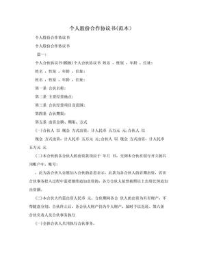 个人股份合作协议书(范本).doc