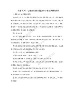 安徽省人口与计划生育条例(2011年最新修订版).doc