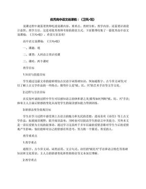 优秀高中语文说课稿:《卫风·氓》.docx