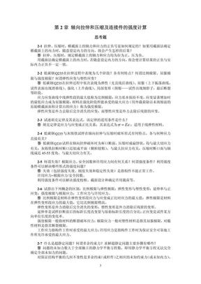材料力学简明教程(景荣春)课后答案2.pdf