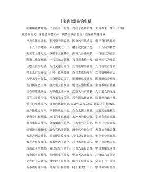 [宝典]烟波钓叟赋.doc