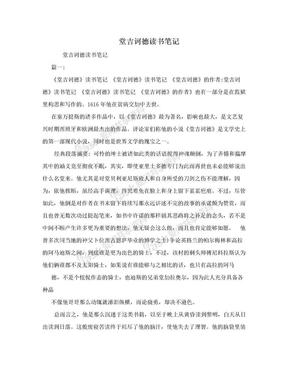 堂吉诃德读书笔记.doc