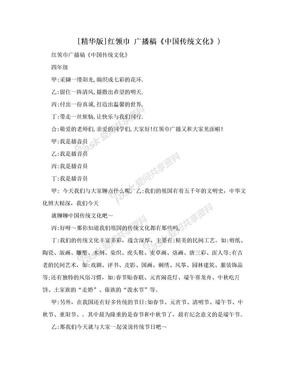[精华版]红领巾 广播稿《中国传统文化》).doc