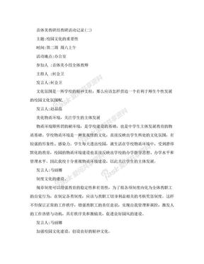 音体美教研组教研活动记录.doc