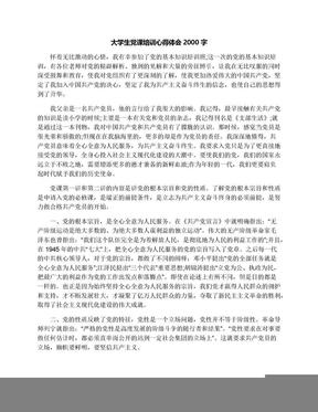 大学生党课培训心得体会2000字.docx
