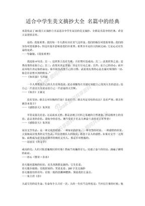 适合中学生美文摘抄大全 名篇中的经典.docx