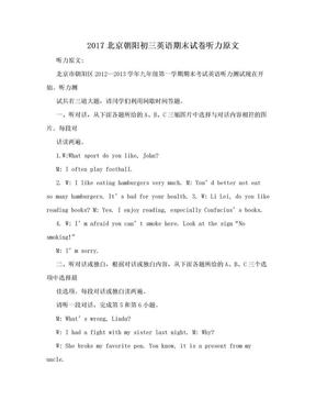 2017北京朝阳初三英语期末试卷听力原文.doc
