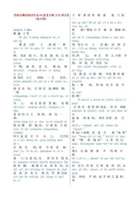 普通话测试朗读作品60篇汇编(带拼音).doc